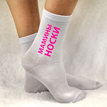 "Женские носки ""Мамины носки"""
