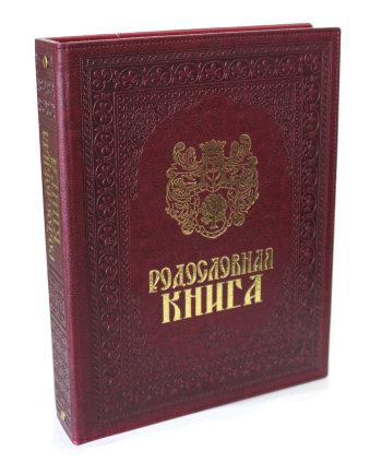 """Родословная книга """"Художественная"""" (обложка из искусственной кожи)"""