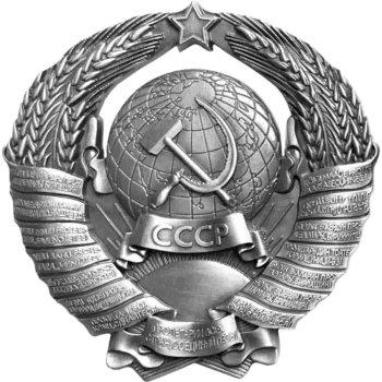 """Рельефный магнит """"Герб СССР"""""""