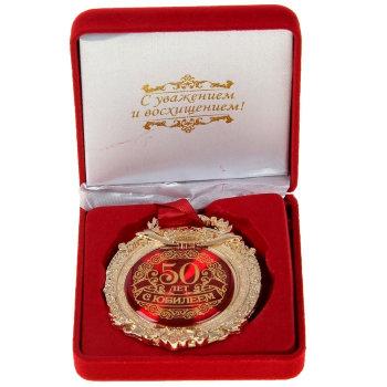 """Медаль """"С юбилеем 50 лет"""" (в бархатной коробочке)"""