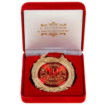 """Медаль """"С юбилеем 70 лет"""" (в бархатной коробке)"""