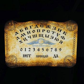 """Спиритическая доска """"Скрижаль небесного оракула"""" (45 х 29 см)"""