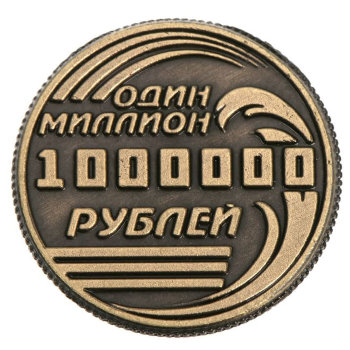 "Монета ""Один миллион рублей"" (2 см)"