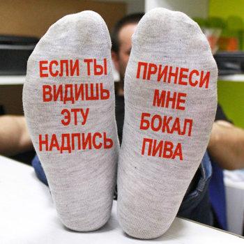 """Мужские носки """"Видишь надпись – принеси пива"""""""