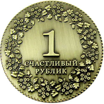 """Монета """"Счастливый рублик"""" (4 см)"""