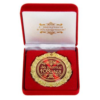 """Медаль """"За взятие юбилея"""" (в бархатной коробочке)"""