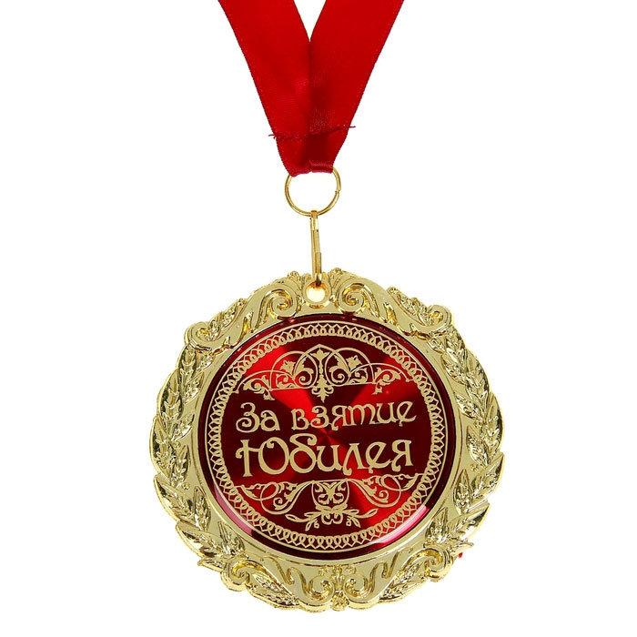 поздравление с золотой медалью картинка ниже пупка большая