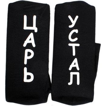 """Мужские носки """"Царь устал"""" (41-44 размера)"""