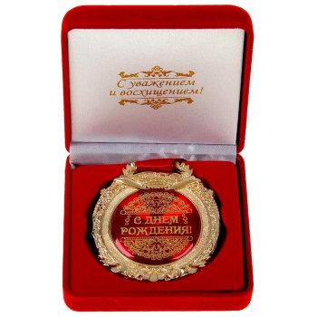 """Медаль """"С днём рождения"""" (в бархатной коробке)"""