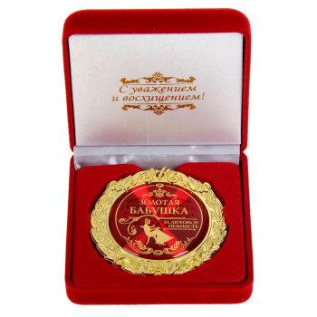 """Медаль """"Золотая бабушка"""" (в бархатной коробке)"""