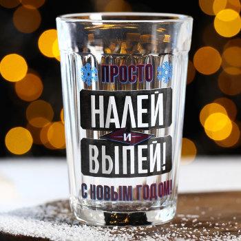 """Гранёный стакан """"Новогодняя выпивка"""" (270 мл)"""