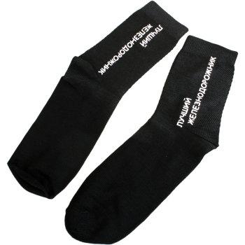 """Мужские носки """"Лучший железнодорожник"""" (41-44 размера)"""