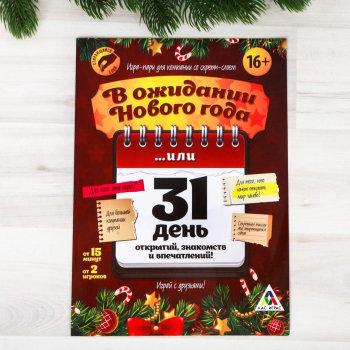 """Настольная игра """"В ожидании Нового года"""""""