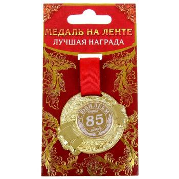 """Медаль """"С юбилеем 85 лет"""" (на подложке)"""