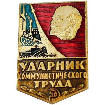 "Значок ""Ударник коммунистического труда"" (оригинал)"