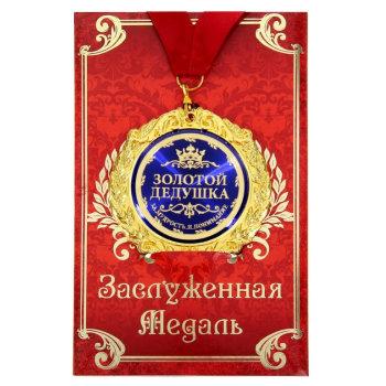 """Медаль """"Золотой дедушка"""" (на открытке)"""