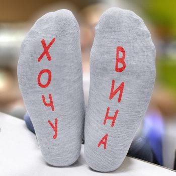 "Женские носки ""Хочу вина"" (35-39 размера)"