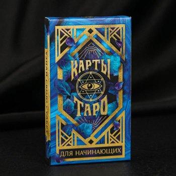 """Карты Таро """"Таро для начинающих"""" (36 карт)"""
