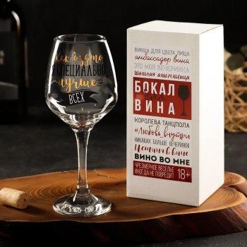 """Бокал для вина """"Я лучше всех"""" (350 мл)"""