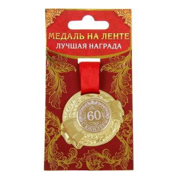 """Медаль """"С юбилеем 60 лет"""" (на подложке)"""