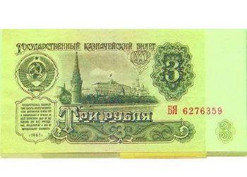 "Забавная пачка денег ""3 рубля СССР"""