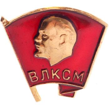 Комсомольский значок ВЛКСМ (оригинал)