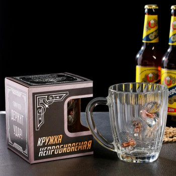 """Кружка для пива """"Непробиваемая"""" с пулями (500 мл)"""