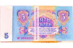 Забавная пачка денег 5 рублей СССР