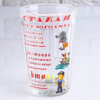 """Гранёный стакан """"Стакан трудоголика"""" (270 мл)"""
