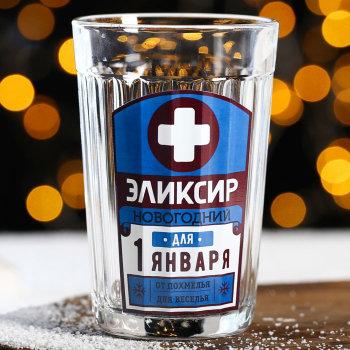 """Гранёный стакан """"Новогодний эликсир"""" (270 мл)"""
