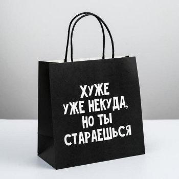 """Подарочный пакет """"Хуже уже некуда, но ты стараешься"""" (22 х 22 х 10 см)"""