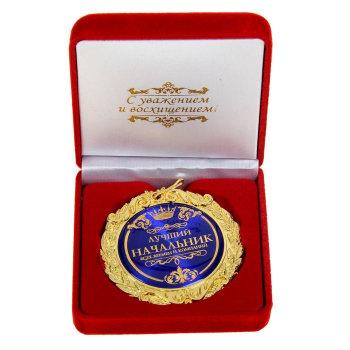 """Медаль """"Лучший начальник"""" (в бархатной коробочке)"""