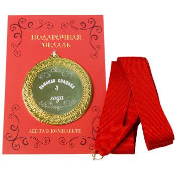 """Медаль """"Льняная свадьба. 4 года"""" (на открытке)"""
