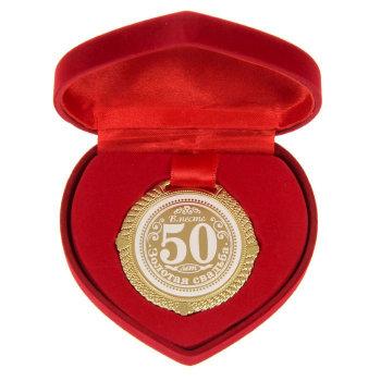 """Медаль """"Золотая свадьба. 50 лет вместе"""" (в коробочке в виде сердца)"""