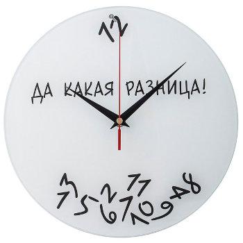 """Настенные часы """"Да какая разница"""" (28 см)"""