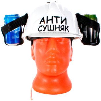 "Пивная каска ""Антисушняк"""