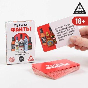 """Алкогольная игра """"Пьяные фанты"""""""