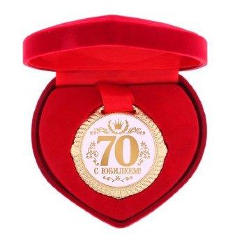 """Медаль """"С юбилеем 70 лет"""" (в коробочке в виде сердца)"""