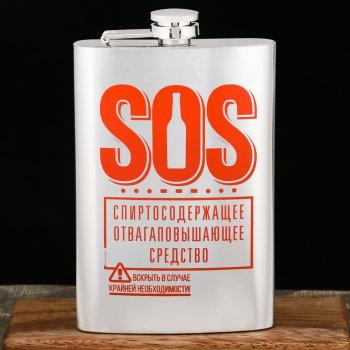"""Фляжка """"SOS"""" (270 мл)"""