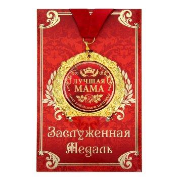 """Медаль """"Лучшая мама"""" (на открытке)"""