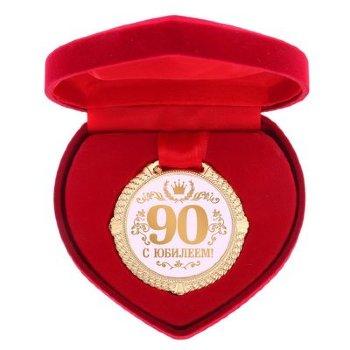 """Медаль """"С юбилеем 90 лет"""" (в коробочке в виде сердца)"""