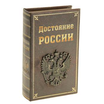 """Книга-сейф """"Достояние России"""" (21 х 14 см)"""