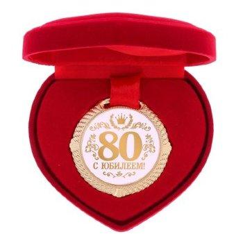 """Медаль """"С юбилеем 80 лет"""" (в коробочке в виде сердца)"""