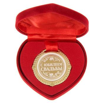 """Медаль """"С юбилеем свадьбы"""" (в коробочке в виде сердца)"""