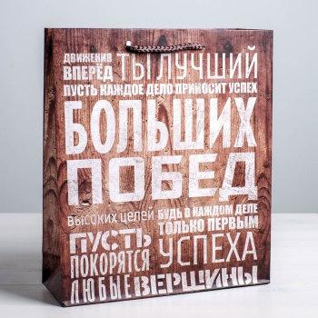 """Подарочный пакет """"Больших побед"""" (23 х 18 х 8 см)"""