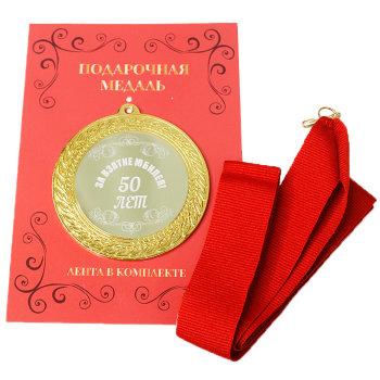 """Медаль """"За взятие юбилея 50 лет"""" (на открытке)"""