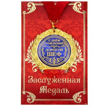"""Медаль """"С днём рождения, шеф"""" (на открытке)"""