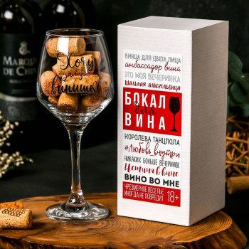"""Бокал для вина """"Хочу винишко"""" (350 мл)"""