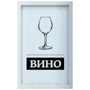 """Копилка для винных пробок """"Вино"""" (45 х 29 х 4,5 см)"""
