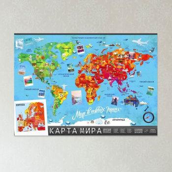 """Карта мира со стирающимся слоем """"Мир в твоих руках"""" (70 х 50 см)"""
